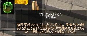 宝箱 プレゼントボックス インベ