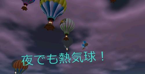 熱気球イベ 参加 2