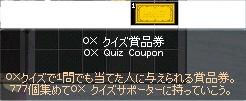 ○×クイズ 難しい 20 クーポン