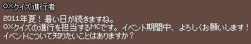 ○×クイズ 難しい 12 暑い