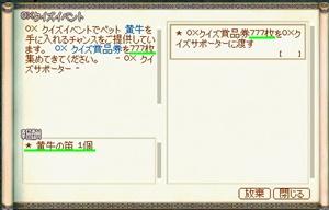 ○×クイズ 難しい 7