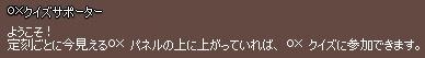 ○×クイズ 難しい 9 サポーター