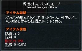 ペンギンローブ 変更 説明 かわいい