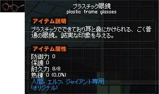 特別イベント フクロウ メガネ 4 贈り物-horz