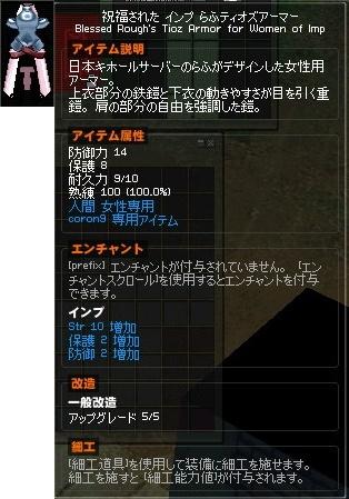 視野 インプ鎧 重鎧 エンチャ 4 インベ-horz