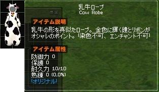 グラ オオカミイベ 乳牛 ダブル 5-horz