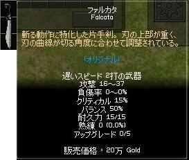 200k ファルカタ 露店 購入 200k 2-horz