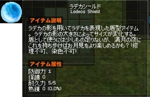 修理不可アイコン ラデカ釣り 装備作成 13-horz