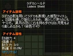 修理可 ラデカ釣り 装備作成 13