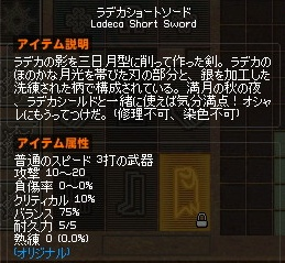 ハンクラ剣不可 ラデカ釣り 装備作成 17