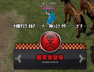 文字化け 交易 2年目~11万DC 4
