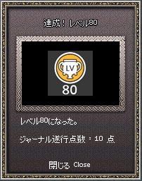 ジャーナル 交易 Lv83 9