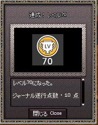 ジャーナル 交易 Lv70~協力戦 2