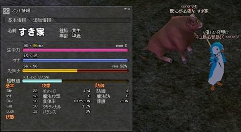 すき家 ハロウィン2011 ペット虐殺 6