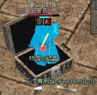 専用エンチャ また別エリ スチーム 委託 7