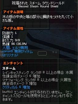 スチーム盾 また別エリ スチーム 委託 16