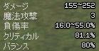 ダス剣 ステータス 4