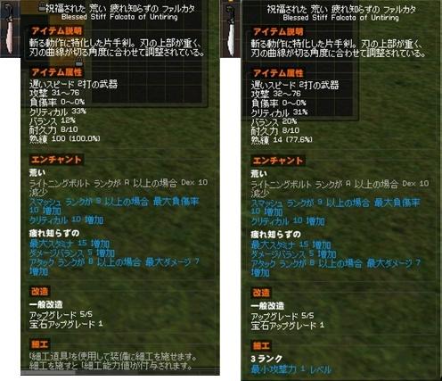 ファルカタ先 見た目 画像 4-crop-horz