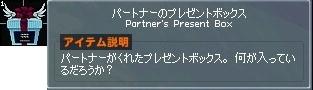 イメージ うさぺん プレゼントボックス 初 3-horz