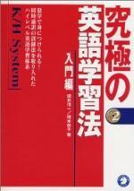 究極の英語学習法KH+System_convert_20110614055101