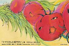 tomato-san.jpg