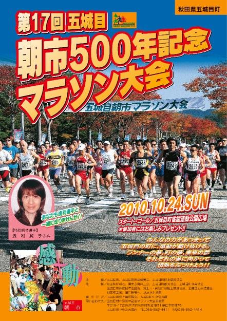 sev_1009_Marathon17th-1.jpg