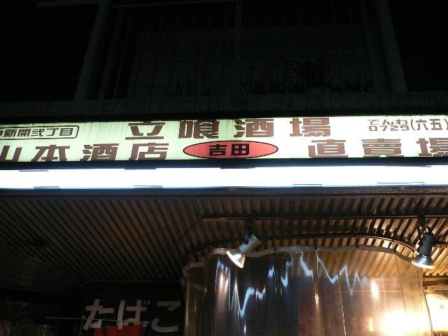 今年最後の山本酒店直売場吉田店!