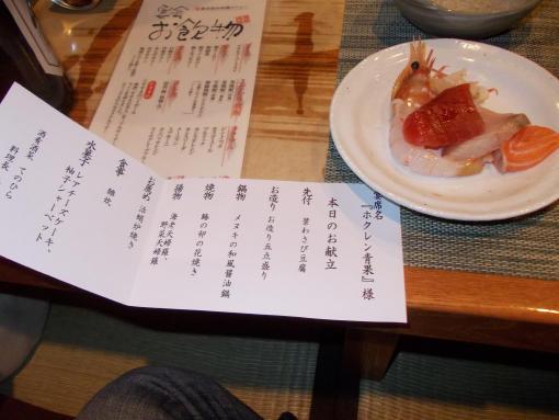 20130131_宴会メニュー