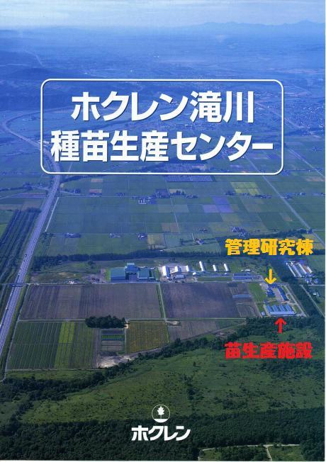 ホクレン種苗生産センターパンフ