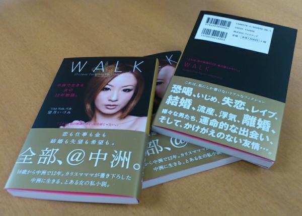 WALK~中洲で生きる女の12年物語~
