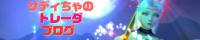 サディちゃのトレーダブログ