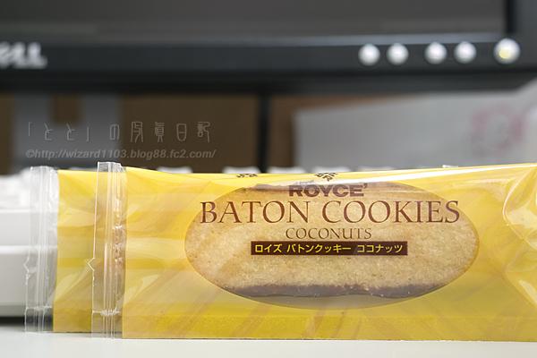 ロイズクッキー