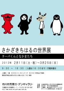 20120318001.jpg