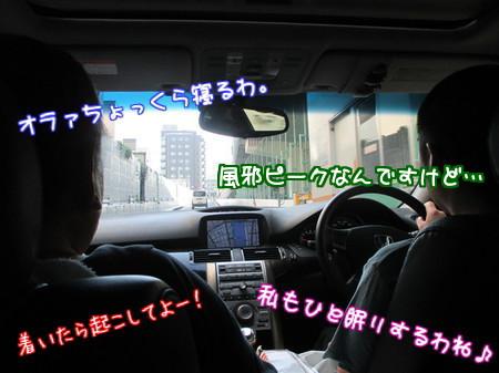 帰りの車内。