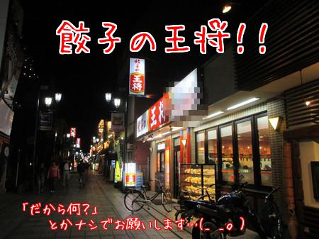 餃子の王将、初体験!