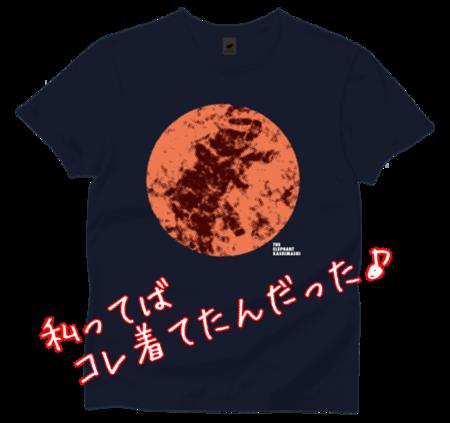 月に浮かぶ象 Tシャツ。