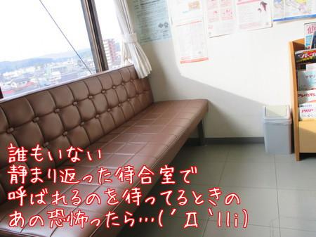 歯科待合室。