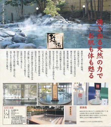 IMG_0001 温泉2