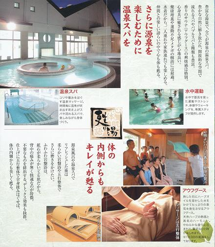 IMG_0002 温泉3