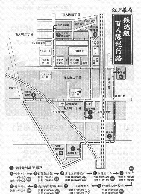 地図100人隊