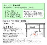 「がまぐち+あみぐるみ」コラボ展MAP