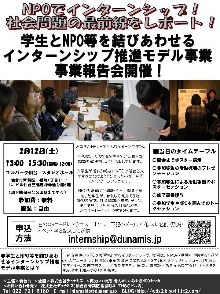NPOインターン事業報告会チラシ