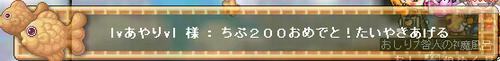 200ちぷ
