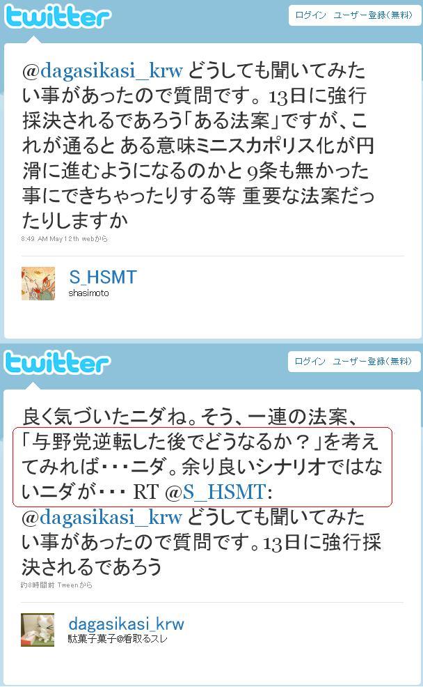 0512twitrrerdagashi1.jpg