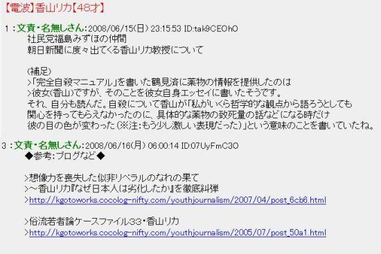 20080615kayama.jpg