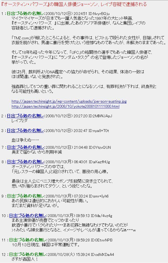 20081012chonww1.jpg