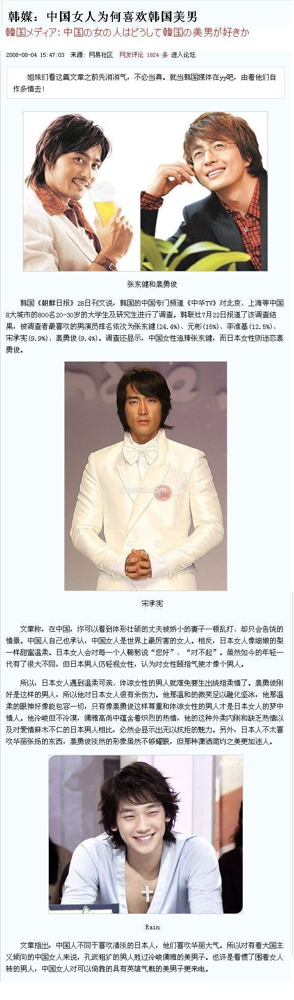 2008koreajijyouaho1.jpg