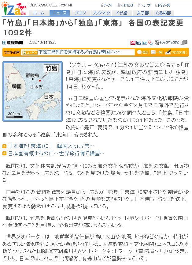 20091014TAKESHIMA.jpg