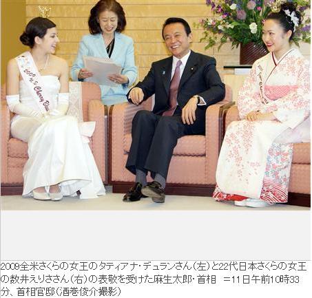 2009sakurasao20090411.jpg