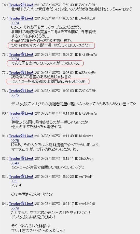 20100318kita1.jpg